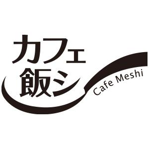 カフェ飯シ